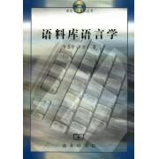 语料库语言学/语言与计算机丛书