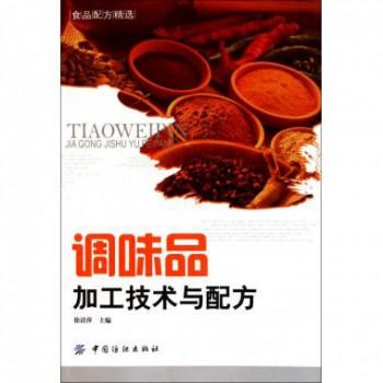 调味品加工技术与配方(食品配方精选)