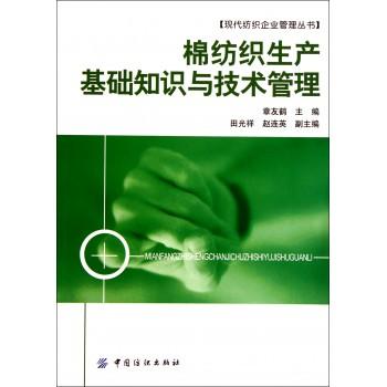 棉纺织生产基础知识与技术管理/现代纺织企业管理丛书