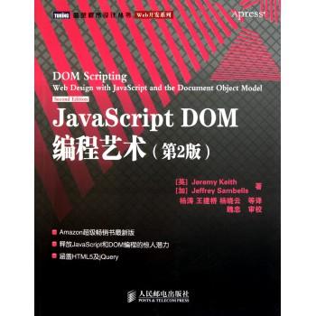 JavaScript DOM编程艺术(第2版)/Web开发系列/图灵程序设计丛书
