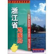 浙江省地图册/中国分省系列地图册