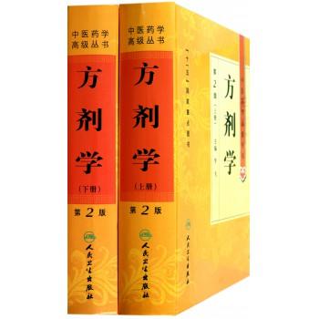 方剂学(第2版上下)(精)/中医药学**丛书