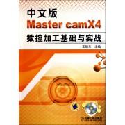 中文版Master camX4数控加工基础与实战(附光盘)
