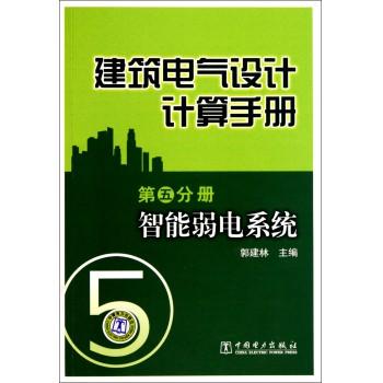 建筑电气设计计算手册(第5分册智能弱电系统)