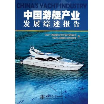 中国游艇产业发展综述报告