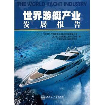 世界游艇产业发展报告