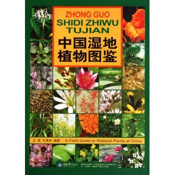 中国湿地植物图鉴