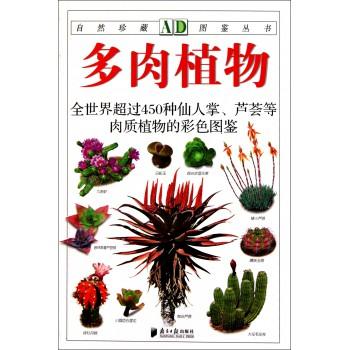 多肉植物(全世界超过450种仙人掌芦荟等肉质植物的彩色图鉴)/自然珍藏图鉴丛书