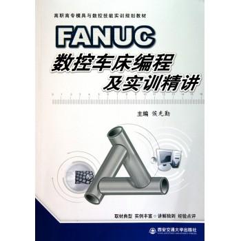 FANUC数控车床编程及实训精讲(高职高专模具与数控技能实训规划教材)