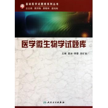 医学微生物学试题库(附光盘)/基础医学试题库系列丛书