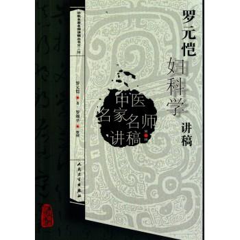 罗元恺妇科学讲稿/中医名家名师讲稿丛书