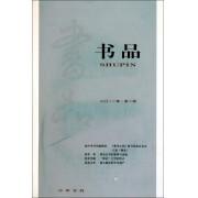 书品(2011年第2辑总第128辑双月刊)