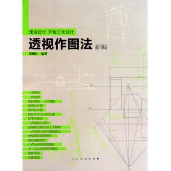 透视作图法新编(建筑设计环境艺术设计)