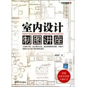 室内设计制图讲座(全彩印刷)