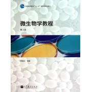 微生物学教程(第3版普通高等教育十一五国家级规划教材)