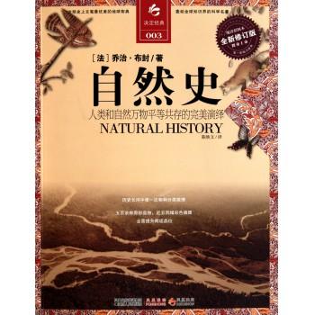 自然史(缩译彩图本全新修订版)