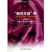 帕拉天奴杯2009作曲大赛获奖合唱作品