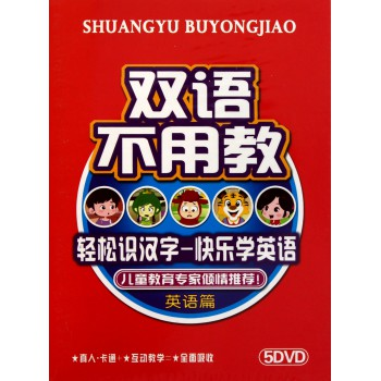 DVD双语不用教<英语篇>(5碟装)