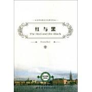 红与黑(英文原版评注本)/世界经典文学名著文库
