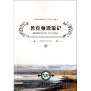 鲁宾孙漂流记(英文原版评注本)/世界经典文学名著文库