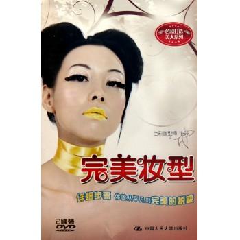 DVD**妆型(2碟装)
