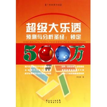 超级大乐透预测与分析圣经(锁定500万)/广经彩票书系