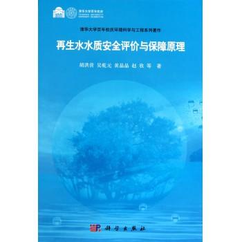 再生水水质安全评价与保障原理(精)