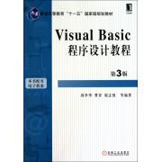 Visual Basic程序设计教程(第3版普通高等教育十一五国家级规划教材)