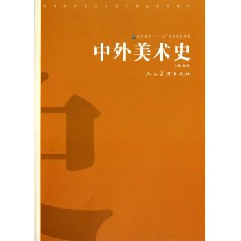 中外美术史(高等院校美术与设计理论系列教材)