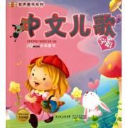 中文儿歌学唱(附光盘简谱+五线谱卡拉OK版)/有声童书系列