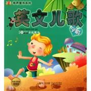 英文儿歌学唱(附光盘简谱+五线谱超值版)/有声童书系列