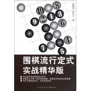 围棋流行定式(实战精华版)