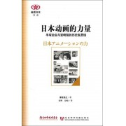 日本动画的力量(手冢治虫与宫崎骏的历史纵贯线)/阅读日本书系