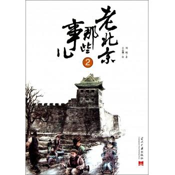 老北京那些事儿(2)