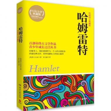哈姆雷特(**图文典藏版)/语文新课标**丛书
