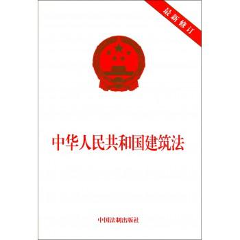 中华人民共和国建筑法(*新修订)
