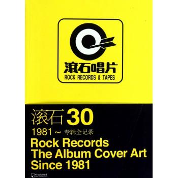 滚石30(1981-专辑全记录)