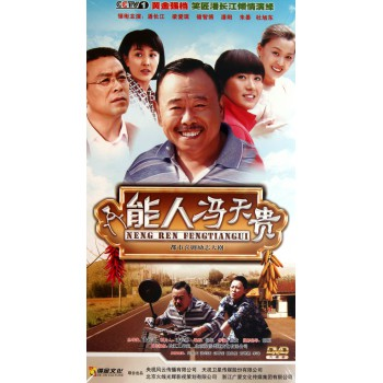 DVD能人冯天贵(6碟装)