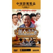 DVD能人冯天贵(12碟装)