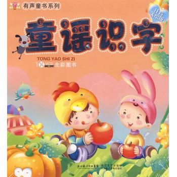 童谣识字(附光盘注音美绘版)/有声童书系列