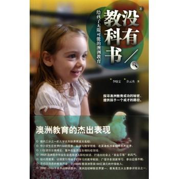 没有教科书(给孩子无限可能的澳洲教育)