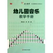 幼儿园音乐教学手册/幼儿园教师胜任力培训丛书