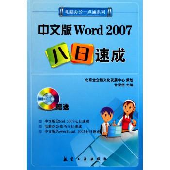 中文版Word2007八日速成(附光盘)/电脑办公一点通系列