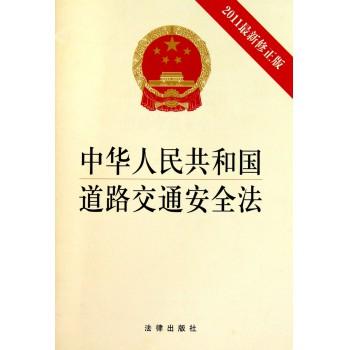 中华人民共和国道路交通安全法(2011*新修正版)