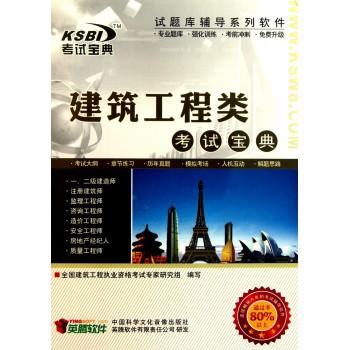 CD-R建筑工程类考试宝典