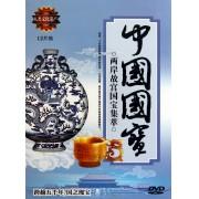 DVD中国国宝(12碟装)
