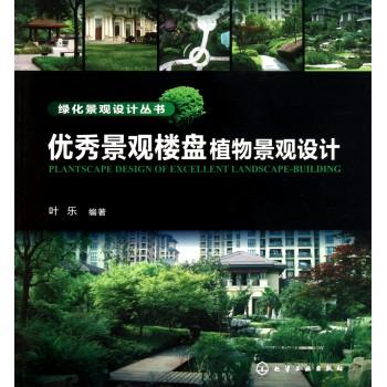 **景观楼盘植物景观设计/绿化景观设计丛书