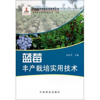蓝莓丰产栽培实用技术/科技服务林改实用技术丛书