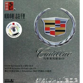 CD汽车专用播放凯迪拉克(铁盒装)