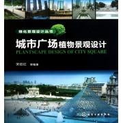 城市广场植物景观设计/绿化景观设计丛书